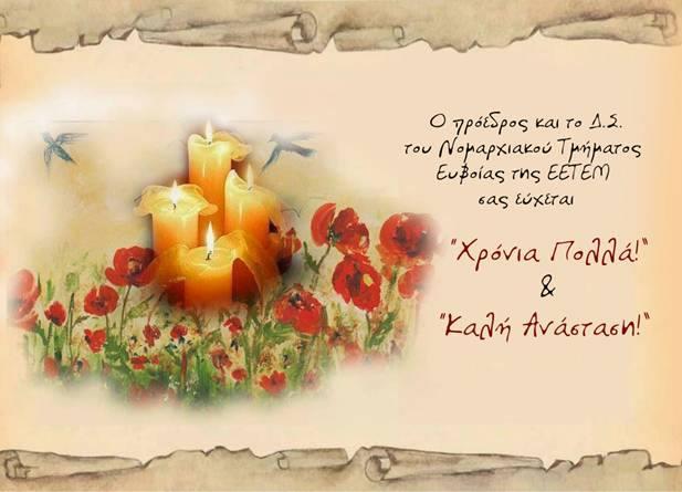 Ευχές από την ΕΕΤΕΜ Εύβοιας