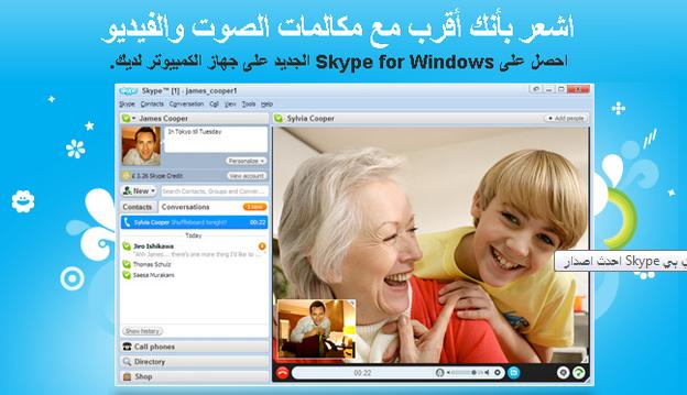 Skype messenger تحميل برنامج ماسنجر الأسكاي بي الجديد