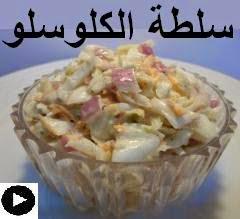 فيديو سلطة الكول سلو مثل المطاعم الشهيرة