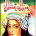 Free Download Urdu Book Yeh Bulbalein Yeh Tittliyan By Maha Malik