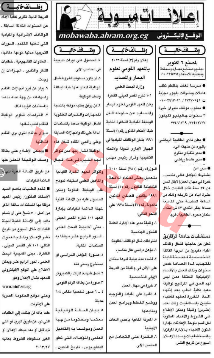 وظائف خالية مصر : وظائف جريدة الأهرام الخميس 11 أبريل 2013