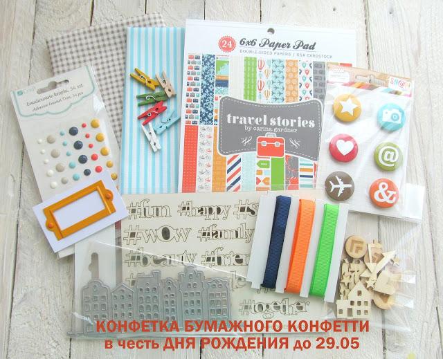 Конфетка бумажного конфетти