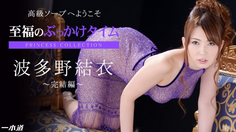 1Pondo 053014_818 - Princess Collection Yui Hatano