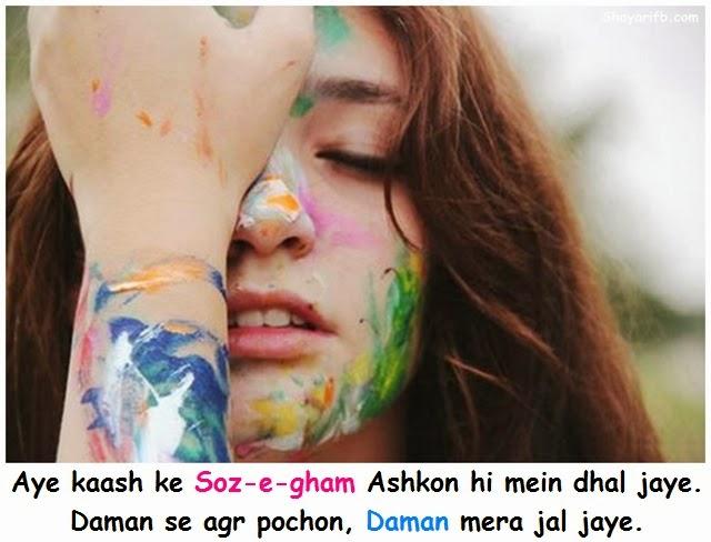 Aye kaash ke Soz-e-gham Ashkon hi mein dhal jaye.. Daman se agr pochon, daman mera jal jaye..