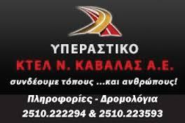 ΥΠΕΡΑΣΤΙΚΟ ΚΤΕΛ ΚΑΒΑΛΑΣ