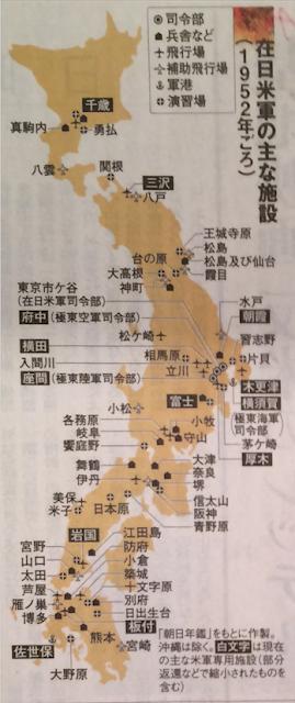 1952年頃在日米軍の主な施設