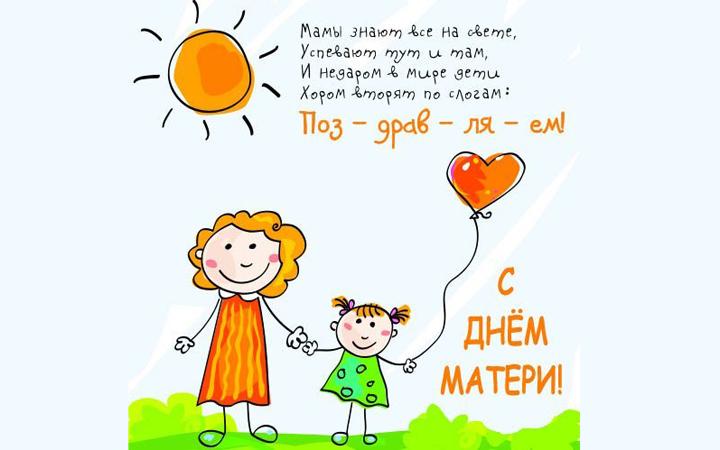Поздравления от детей с днём матери