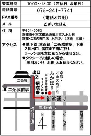 ◆店舗情報