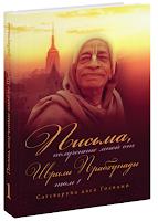 Сатсварупа дас Госвами. Письма, полученные мной от Шрилы Прабхупады: Т. 1