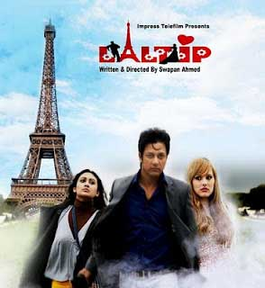 Lal Tip (2012) Bangla Movie Mp3 Song Download