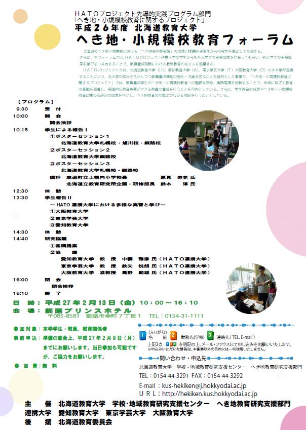 http://www.hokkyodai.ac.jp/images/info_topics/00000700/00000754//20150127181101.pdf