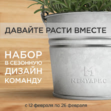 набор в сезонную дк Мемуарис до 26.02.2018г.