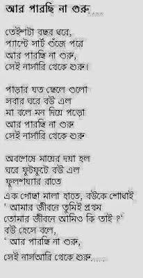 Valobasar Bangla Kobita- R prchi na Guru.jpg