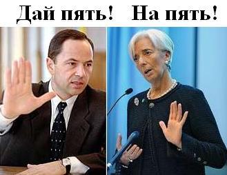 Тигипко, Лагард, переговоры, МВФ, транш, кредит