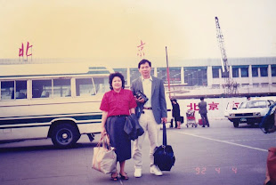 Beijing 4-4-1992 北京(阿牛第一次去北京)