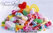 конфета до 23.11