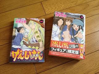 購入した木尾士目(著)げんしけん10巻と11巻.11巻は限定版です.