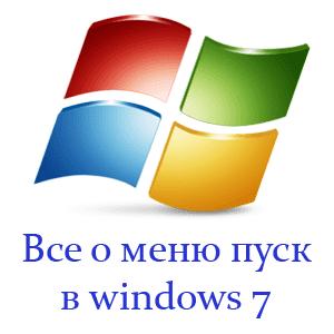 Все о меню пуск в windows 7.