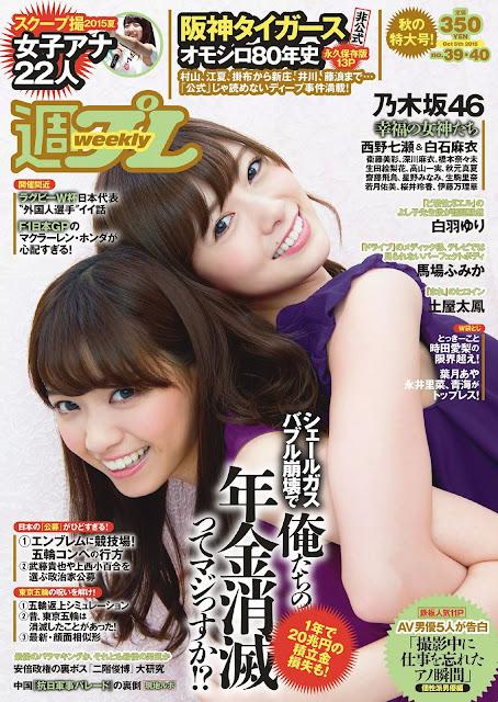Nogizaka46 乃木坂46 Weekly Playboy No 39-40 2015 Cover