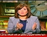 برنامج من القاهرة  مع  أمانى الخياط حلقة الأربعاء 25-2-2015