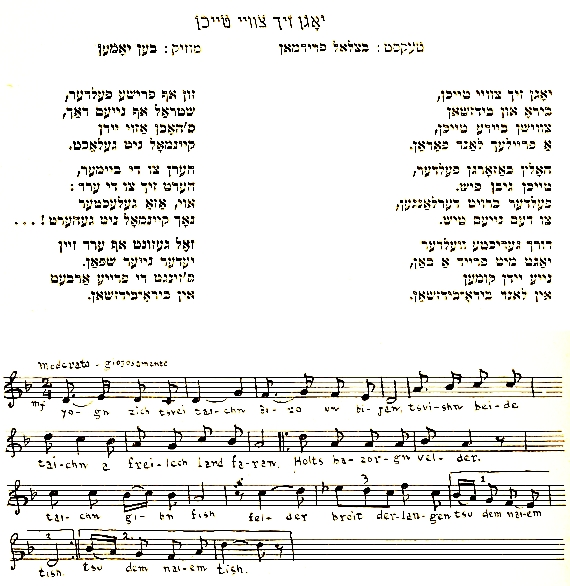 Yiddish song Birobidzhan original sheet music