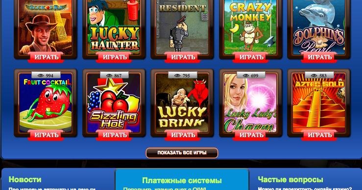 Что представляют собой игровые онлайновые автоматы Вулкан