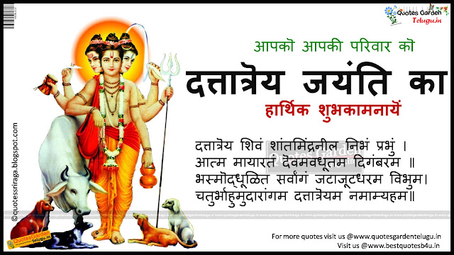 Dattatreya Jayanthi Greetings in hindi