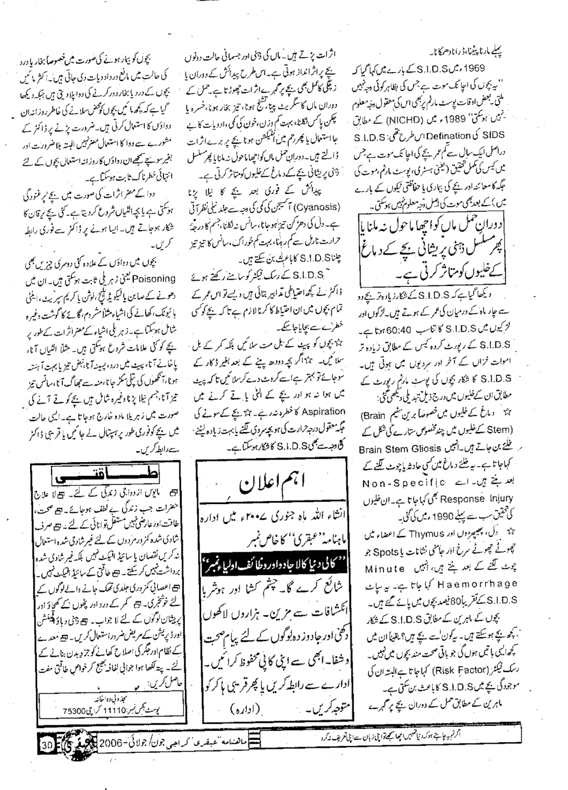 roohani wazaif in ubqari magazine