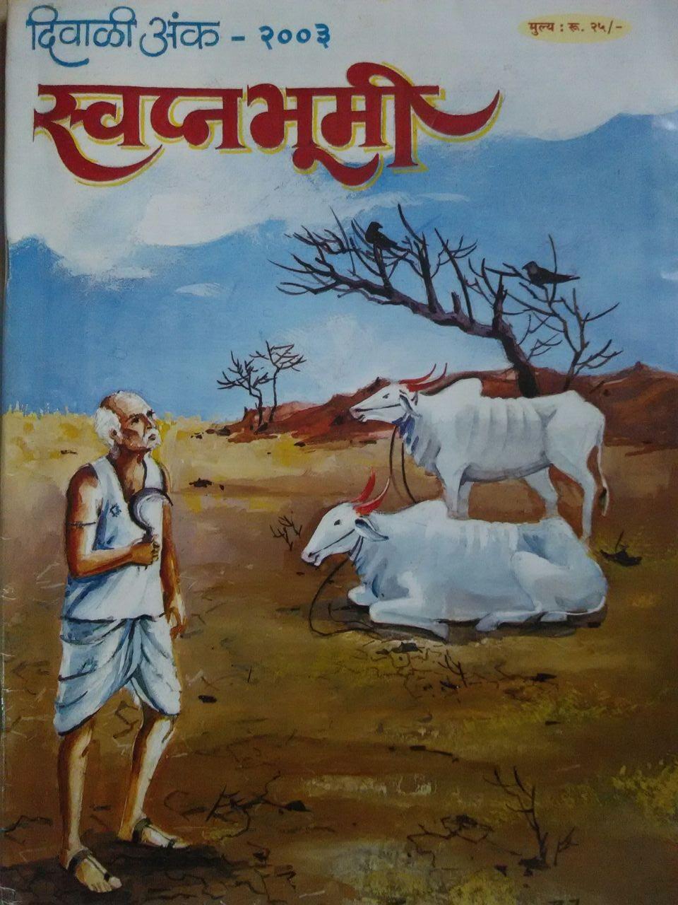 माझे पुस्तक