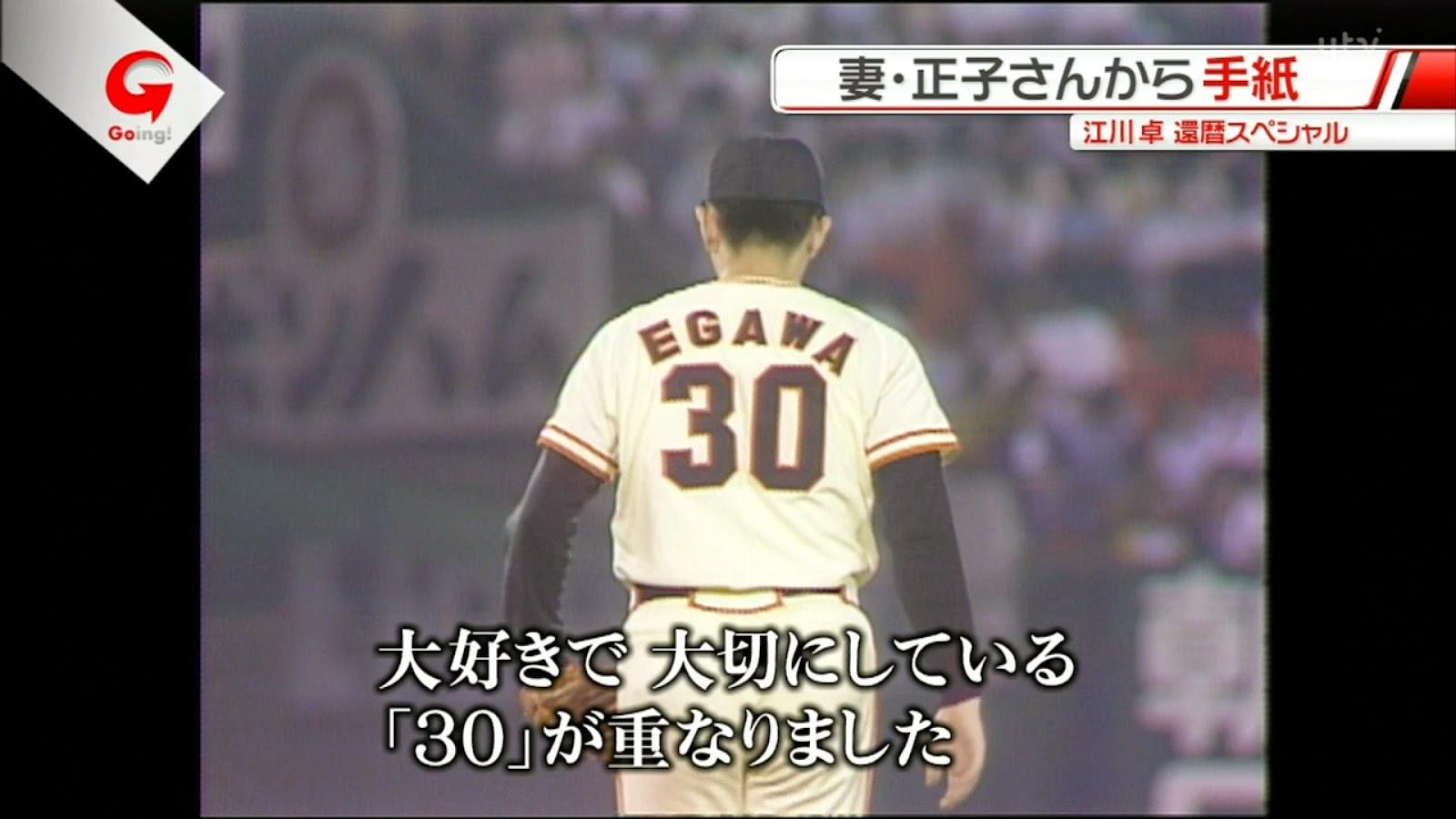 江川卓 (野球)の画像 p1_28