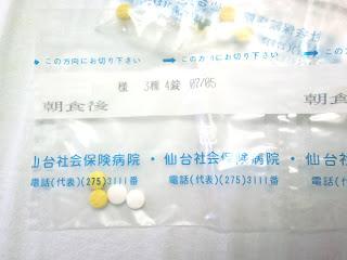 写真:朝食後に飲む三種類の錠剤