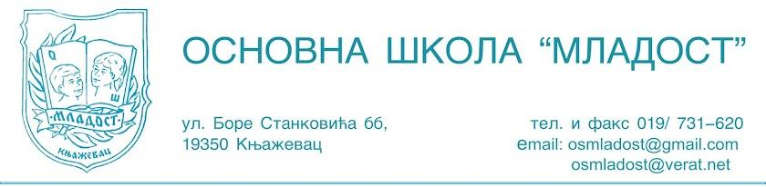"OШ ""МЛАДОСТ"" Књажевац"