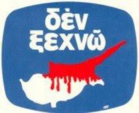η μαύρος επέτειος της Κύπρου