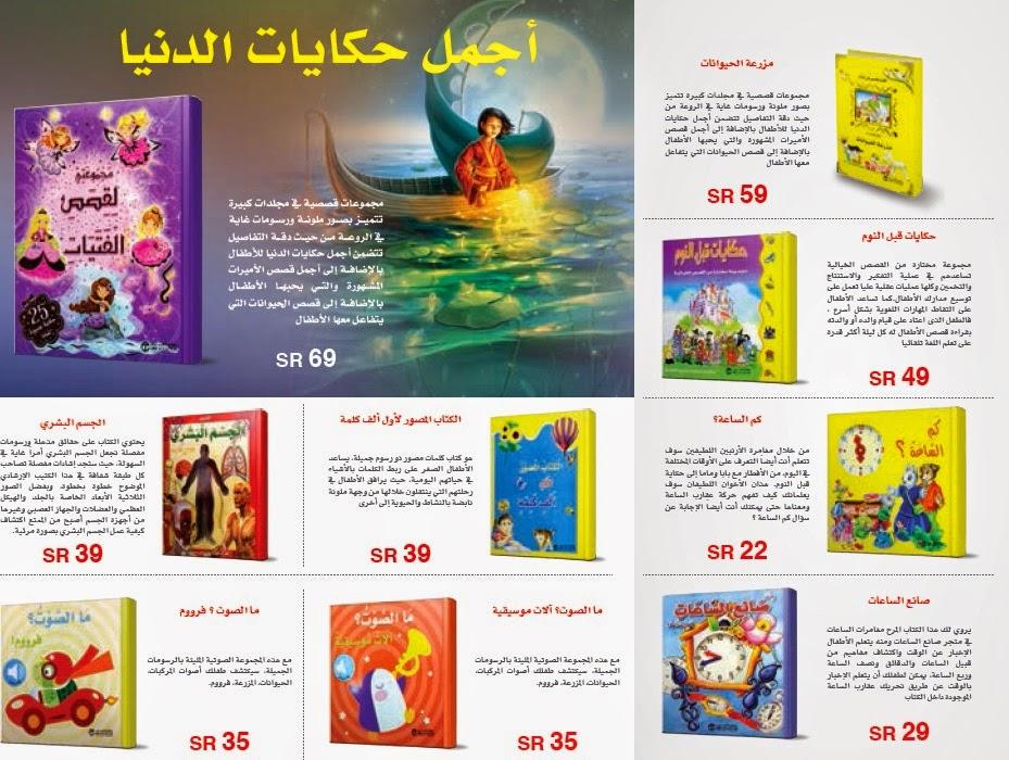 اسعار الكتب فى مكتبة جرير ابريل 2015