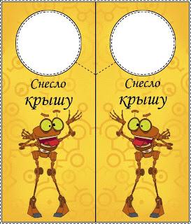 таблички +на дверь детские
