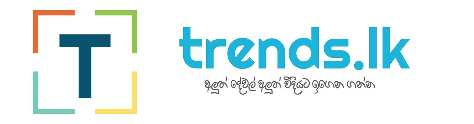 Trends.LK - අලුත් දේවල් අලුත් විදියට ඉගෙන ගන්න.