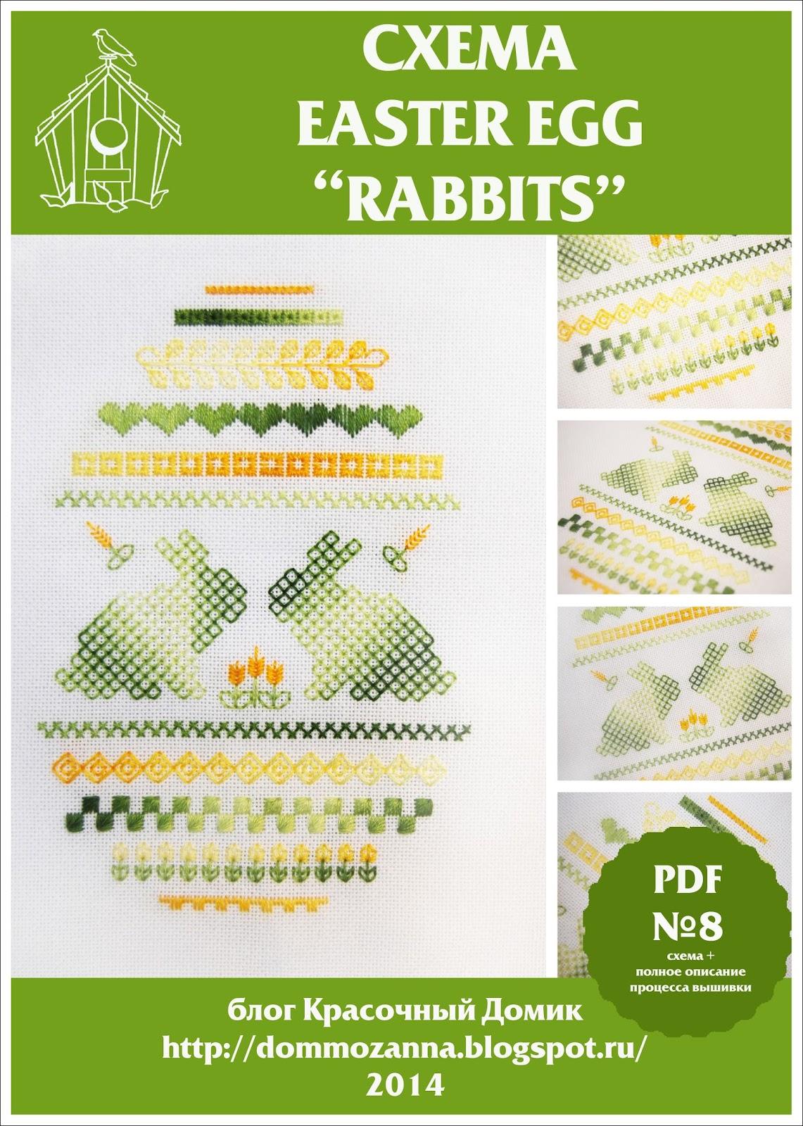 пасхальная вышивка Easter Eggs Rabbits
