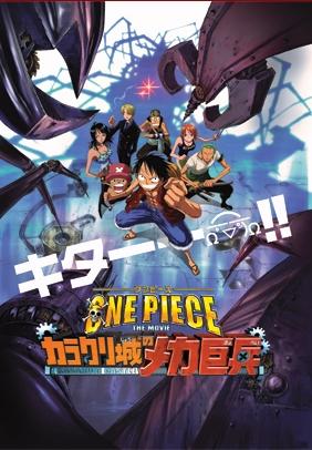 One Piece The Movie 7 (The Giant Mechanical Soldier of Karakuri Castle) ตอน ทหารหุ่นยนต์ยักษ์แห่งปราสาทคาราคุริ ซับไทย
