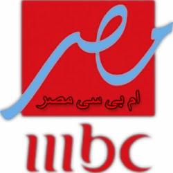 قناة ام بى سى مصر مباشر