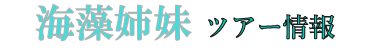 海藻姉妹ツアー『海藻秋祭』
