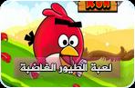 لعبة الطيور الغاضبة العاب ماهر