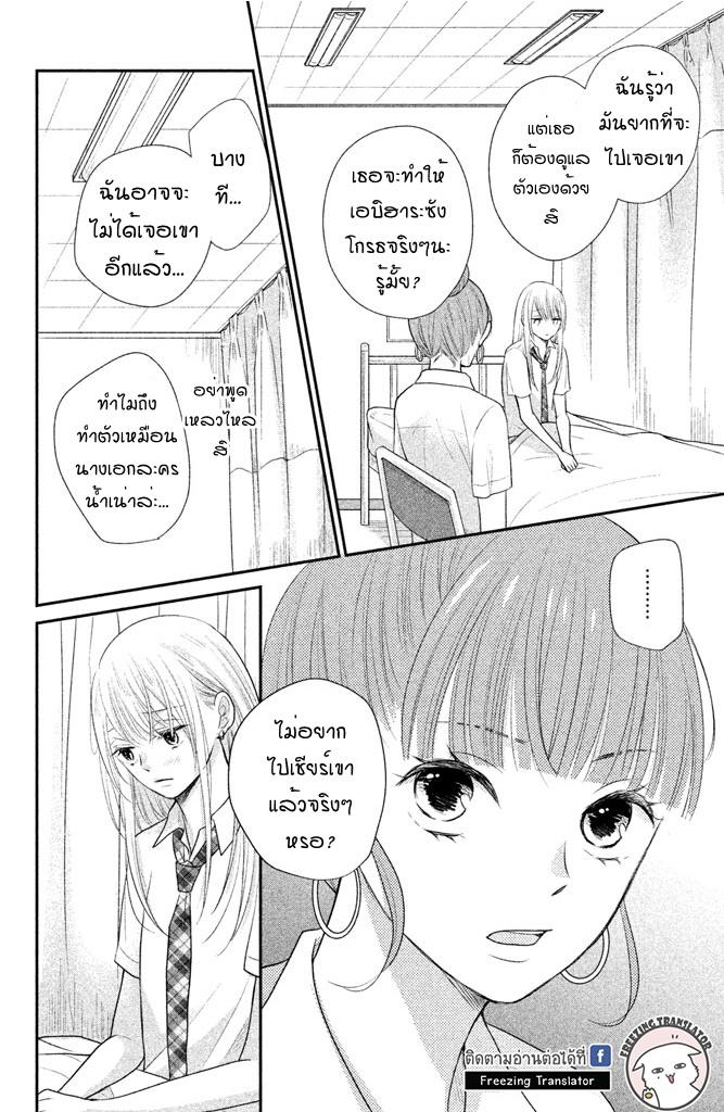 Moekare wa Orenji-iro ตอนที่ 8 TH แปลไทย