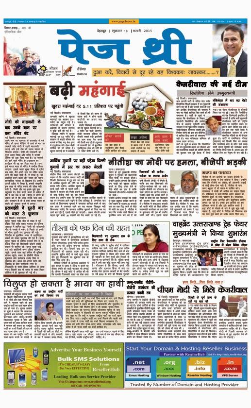 Latest Political News of Uttarakhand