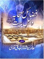 Fazail-e-Shaba wa Ahl-e-Bait Islamic Book