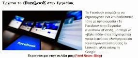 Έρχεται το «Facebook στην Εργασία».