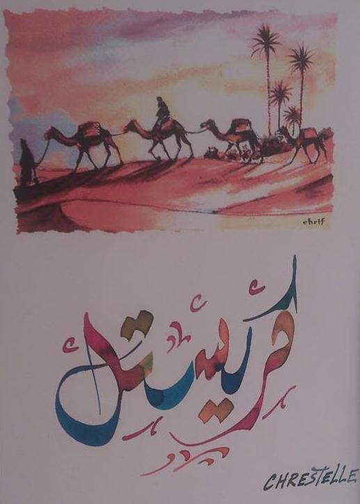 Chrestelle in Arabic Calligraphy