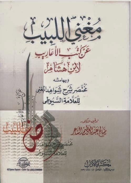 مغني اللبيب عن كتب الأعاريب لابن هشام وبهامشه مختصر شرح شواهد المغني للإمام السيوطي