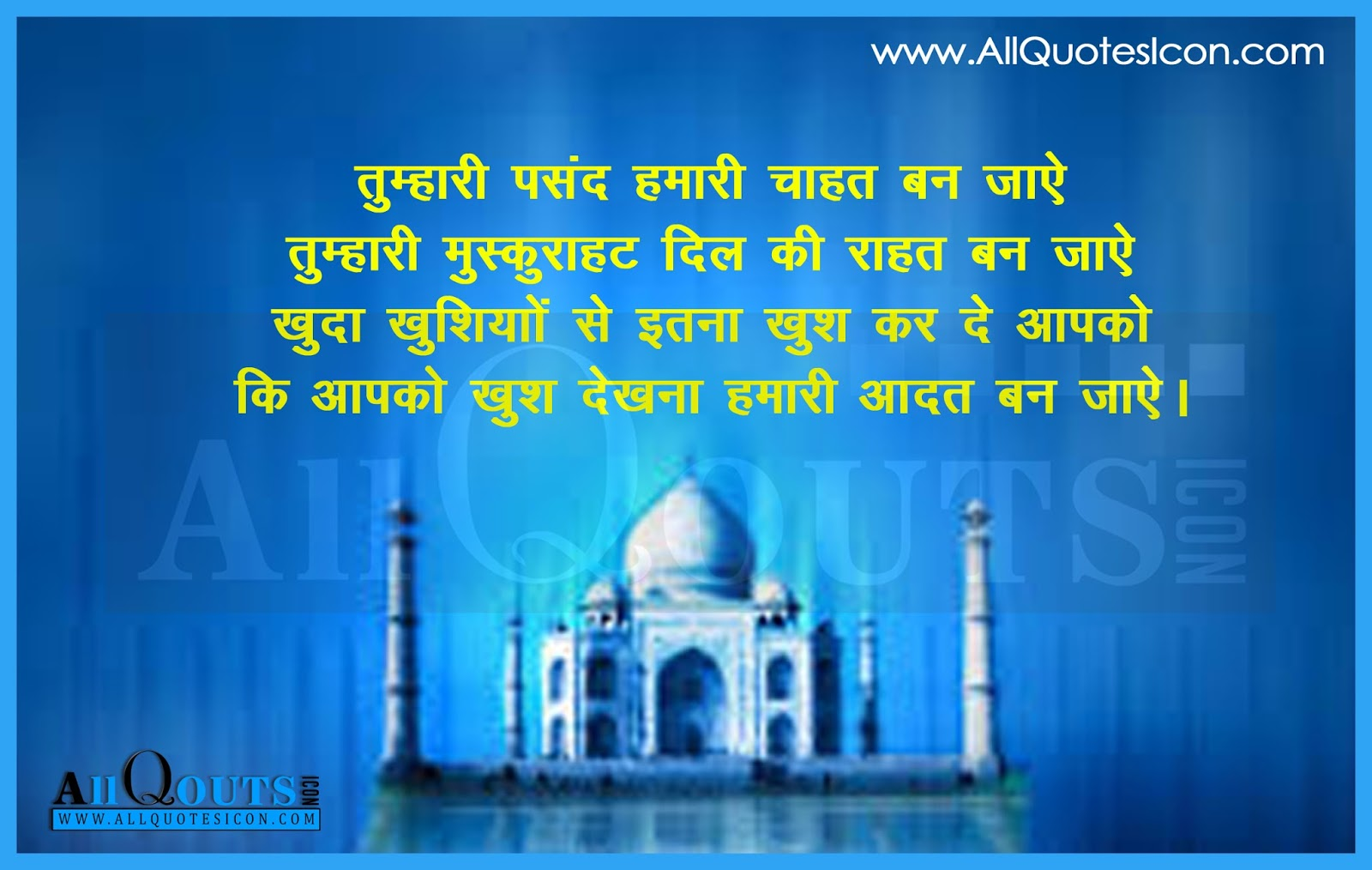 Love Feelings and Quotes in Hindi | www.AllQuotesIcon.com ...