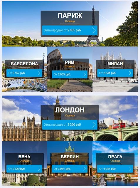 Горящие предложения для городов Париж и Лондон забронируйте, пока они не закончились | Last minute Paris and London