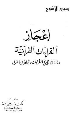 حمل كتاب إعجاز القراءات القرآنية دراسة في تاريخ القراءات واتجهات القراء - صبرى الأشوح